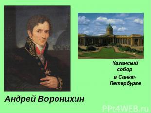 Андрей ВоронихинКазанский собор в Санкт-Петербурге
