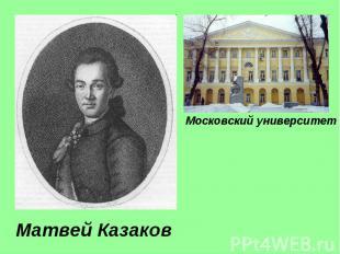 Матвей КазаковМосковский университет