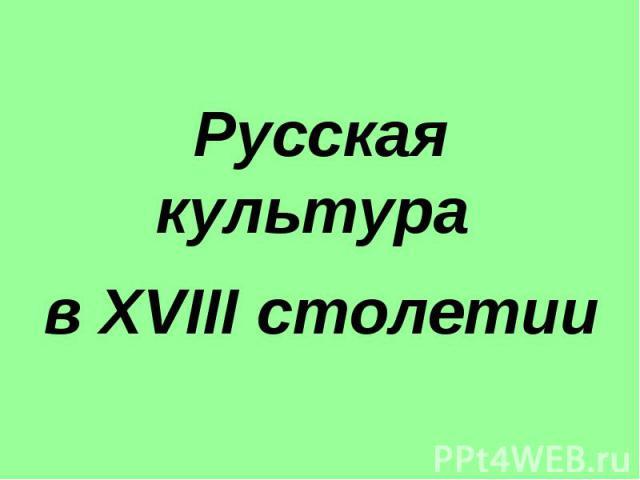 Русская культура в XVIII столетии