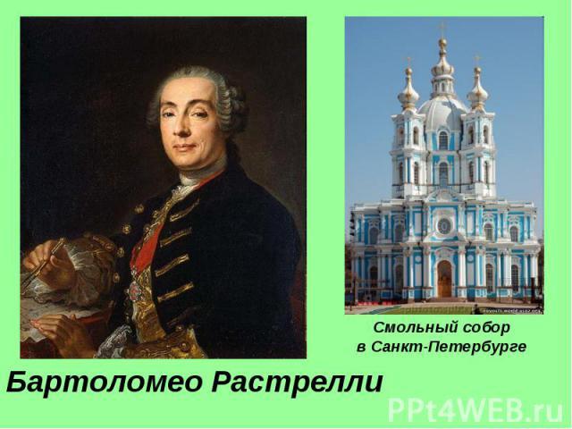 Бартоломео РастреллиСмольный соборв Санкт-Петербурге