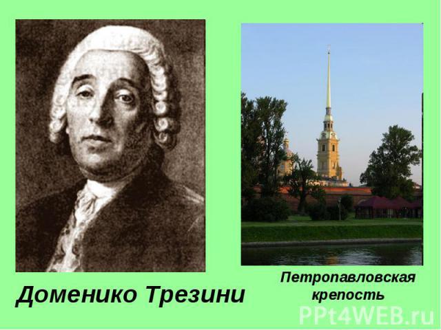 Доменико ТрезиниПетропавловская крепость