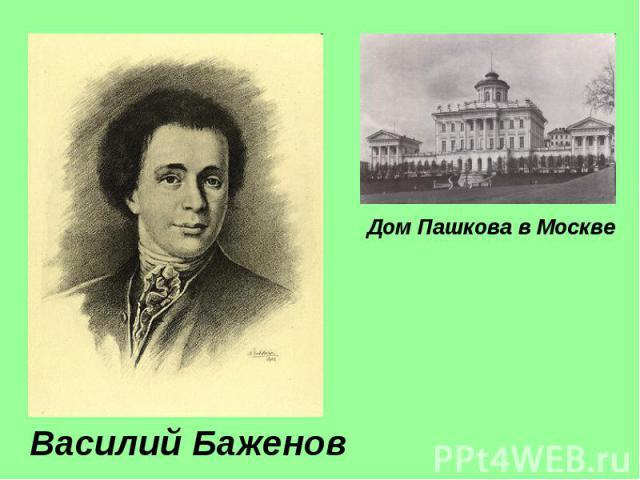 Василий БаженовДом Пашкова в Москве