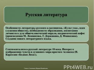 Русская литератураОсобенности литературы русского классицизма. «Культ ума», идеи