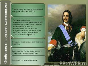 Особенности русского классицизма Утверждение идеалов просвещенной монархии в Рос