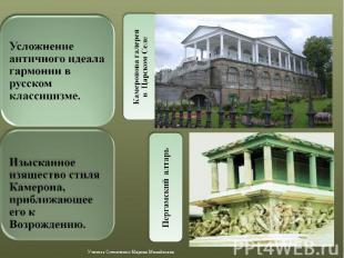 Усложнение античного идеала гармонии в русском классицизме. Изысканное изящество