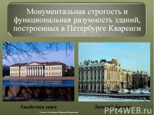 Монументальная строгость и функциональная разумность зданий, построенных в Петер