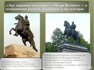 «Лик державца полумира» — Петра Великого — в изображении русских художников и ск