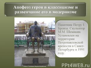 Апофеоз героя в классицизме и развенчание его в модернизмеПамятник Петру I. Брон
