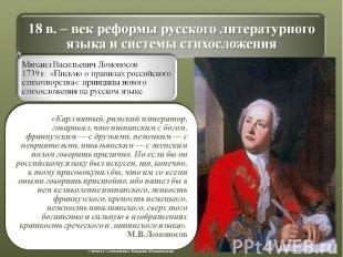 18 в. – век реформы русского литературного языка и системы стихосложения Михаил