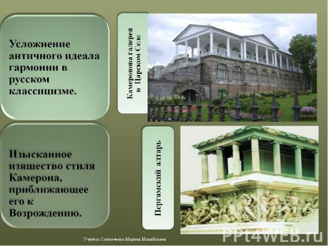 Усложнение античного идеала гармонии в русском классицизме. Изысканное изящество стиля Камерона, приближающее его к Возрождению.Камеронова галерея в Царском СелеПергамский алтарь