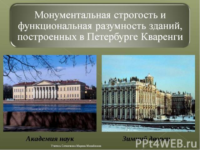 Монументальная строгость и функциональная разумность зданий, построенных в Петербурге КваренгиАкадемия наукЗимний дворец