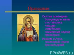 Праведные Святые проводили богоугодную жизнь и оставались людьми семейными, прим