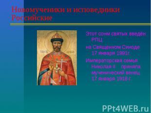 Новомученики и исповедники Российские Этот сонм святых введён РПЦна Священном Си