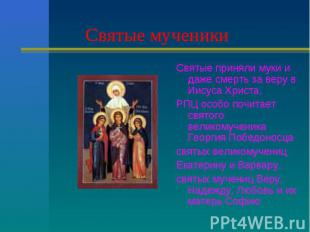 Святые мученики Святые приняли муки и даже смерть за веру в Иисуса Христа,РПЦ ос