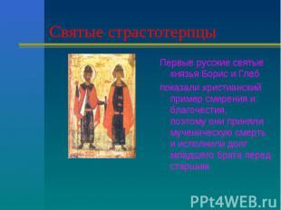 Святые страстотерпцы Первые русские святые князья Борис и Глебпоказали христианс