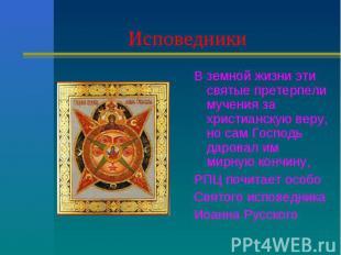 Исповедники В земной жизни эти святые претерпели мучения за христианскую веру, н