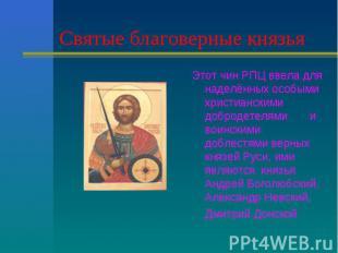 Святые благоверные князья Этот чин РПЦ ввела для наделённых особыми христианским