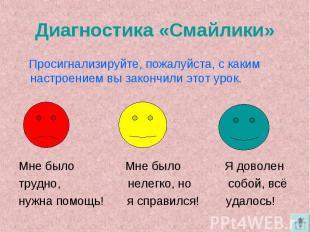 Диагностика «Смайлики» Просигнализируйте, пожалуйста, с каким настроением вы зак