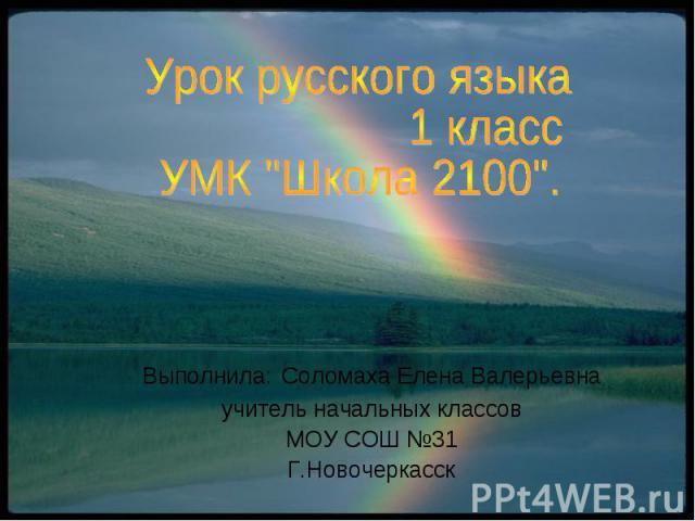 Урок русского языка 1 классУМК