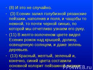 (8) И это не случайно. (3) Есенин залил голубизной рязанские пейзажи, наполнив и