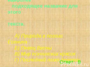 2.1. Выберите наиболее подходящее название для этого текста. А) Природа в поэз
