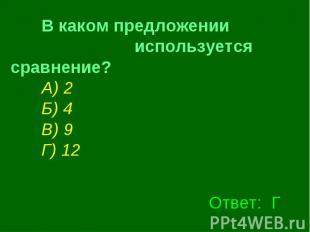 В каком предложении используется сравнение?А) 2 Б) 4 В) 9 Г) 12