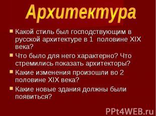 Архитектура Какой стиль был господствующим в русской архитектуре в 1 половине XI