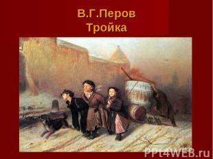 В.Г.ПеровТройка