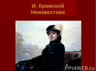 И. КрамскойНеизвестная