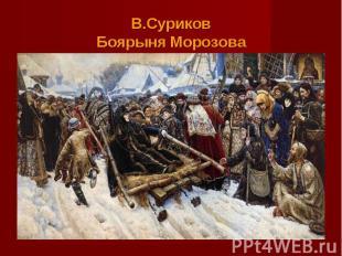 В.СуриковБоярыня Морозова