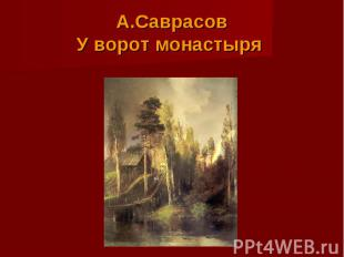 А.СаврасовУ ворот монастыря