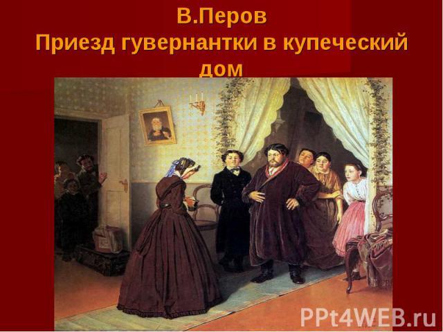 В.ПеровПриезд гувернантки в купеческий дом