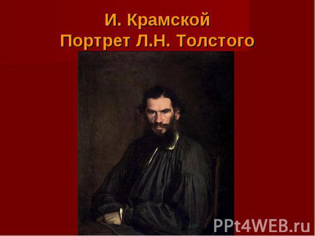 И. КрамскойПортрет Л.Н. Толстого