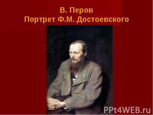 В. ПеровПортрет Ф.М. Достоевского