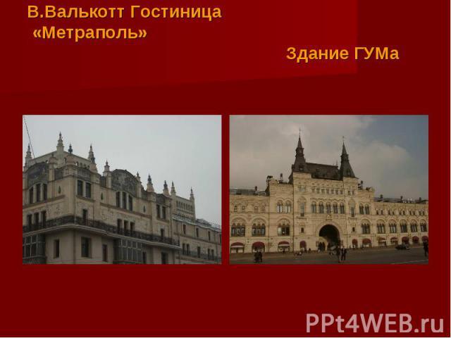 В.Валькотт Гостиница «Метраполь» Здание ГУМа