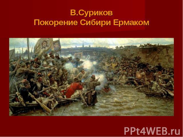 В.СуриковПокорение Сибири Ермаком