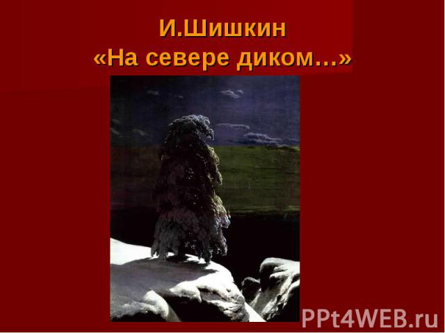 И.Шишкин«На севере диком…»