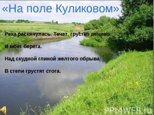 «На поле Куликовом»Река раскинулась. Течет, грустит ленивоИ моет берега.Над скуд