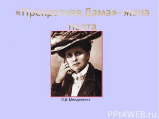«Прекрасная Дама»- жена поэтаЛ.Д. Менделеева
