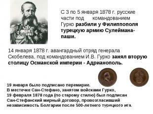 С 3 по 5 января 1878 г. русские части под командованием Гурко разбили у Филиппоп