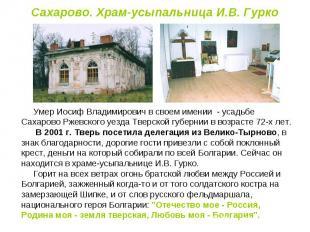 Сахарово. Храм-усыпальница И.В. Гурко Умер Иосиф Владимирович в своем имении - у