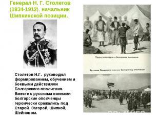 Генерал Н. Г. Столетов(1834-1912), начальник Шипкинской позиции. Столетов Н.Г. р