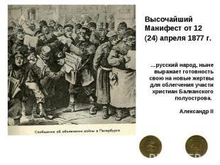 Высочайший Манифест от 12 (24) апреля 1877 г. …русский народ, ныне выражает гото