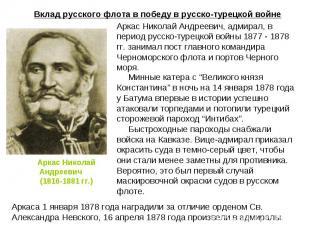 Вклад русского флота в победу в русско-турецкой войне Аркас Николай Андреевич, а