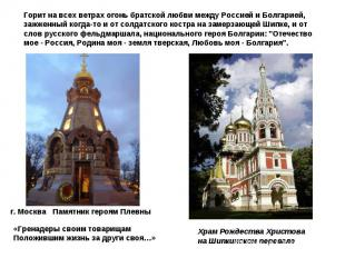 Горит на всех ветрах огонь братской любви между Россией и Болгарией, зажженный к