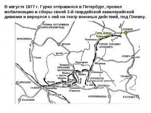 В августе 1877 г. Гурко отправился в Петербург, провел мобилизацию и сборы своей