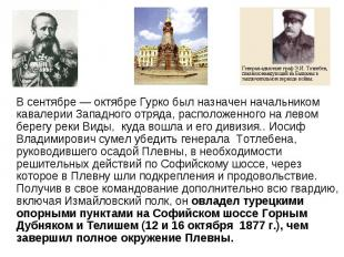 В сентябре — октябре Гурко был назначен начальником кавалерии Западного отряда,