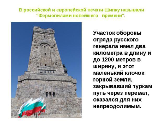 В российской и европейской печати Шипку называли