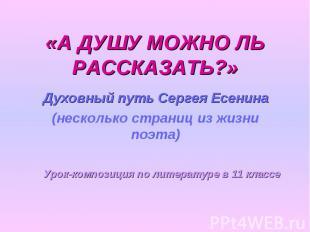 «А ДУШУ МОЖНО ЛЬРАССКАЗАТЬ?» Духовный путь Сергея Есенина(несколько страниц из ж
