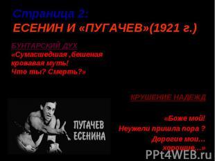 Страница 2:ЕСЕНИН И «ПУГАЧЕВ»(1921 г.) БУНТАРСКИЙ ДУХ «Сумасшедшая ,бешеная кров
